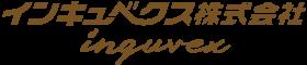 インキュベクス株式会社コーポレートサイト
